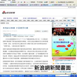 新浪网新闻画面